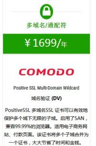 选择Comodo多域名通配符SSL证书的理由