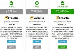 赛门铁克SSL证书价格