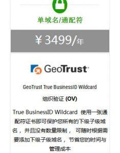 GeoTrust企业型0V通配符证书如何