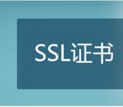 如何申请SSL证书