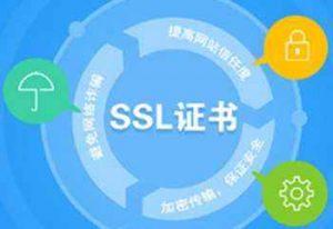网站不安装ssl证书有风险吗