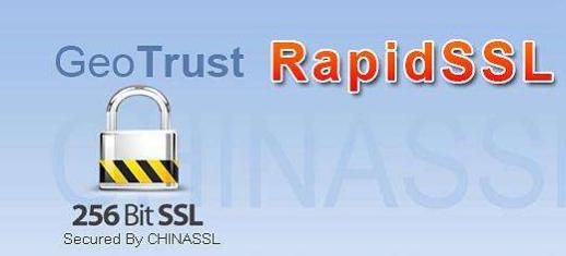 RapidSSL证书有什么优势特点