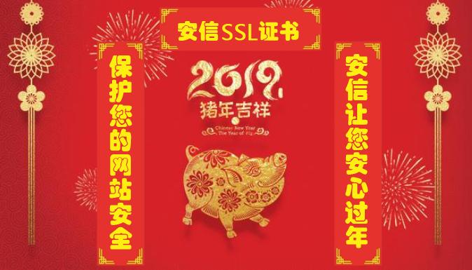 安信SSL证书祝大家新年快乐