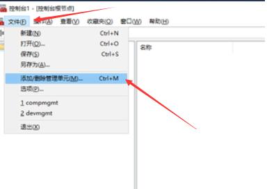删除过期SSL证书步骤
