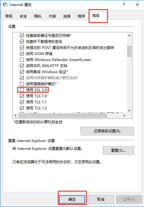 浏览器提示SSL协议未开启怎么办