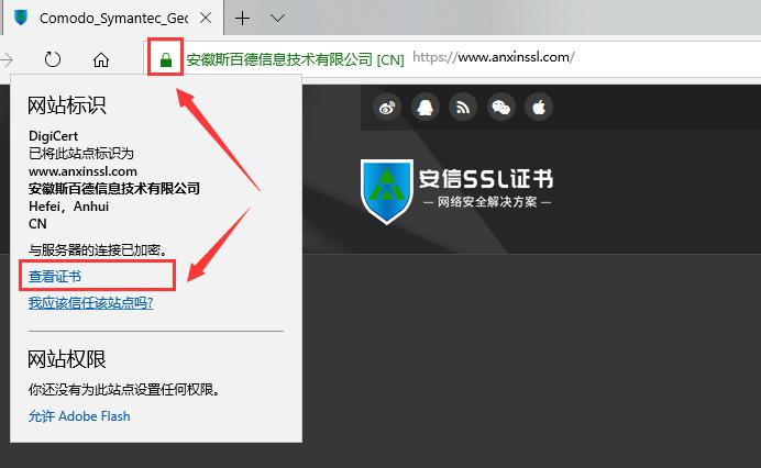 获取SSL证书的过期日期
