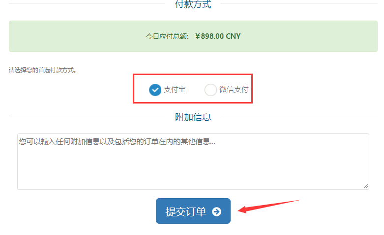 SSL证书/HTTPS域名申请步骤