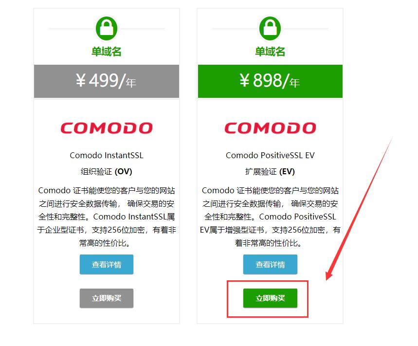898元EV型的Comodo证书
