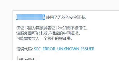 分析SSL证书无效原因