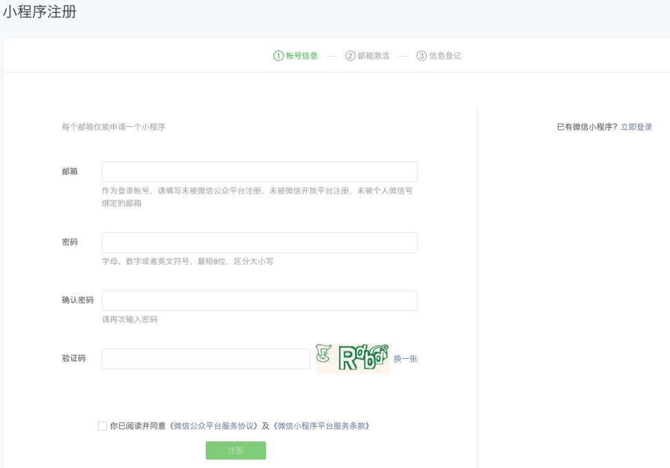 微信小程序开发实现服务器端HTTPS请求