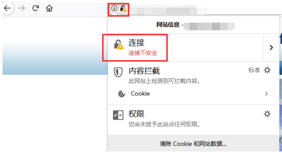 SSL证书出现黄色锁不安全提示