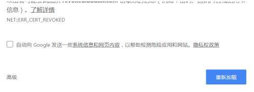 SSL证书被撤销