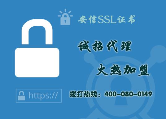诚招SSL证书代理