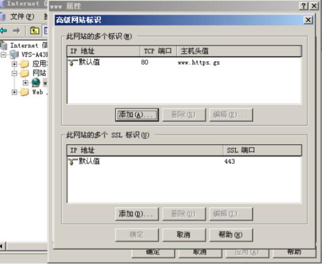 确认SSL证书