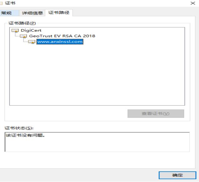 SSL证书状态