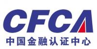 CFCA中国金融认证中心