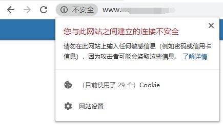 没安装SSL证书的网站提示红色不安全警告