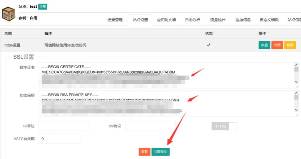 在cdnbest添加SSL证书文件