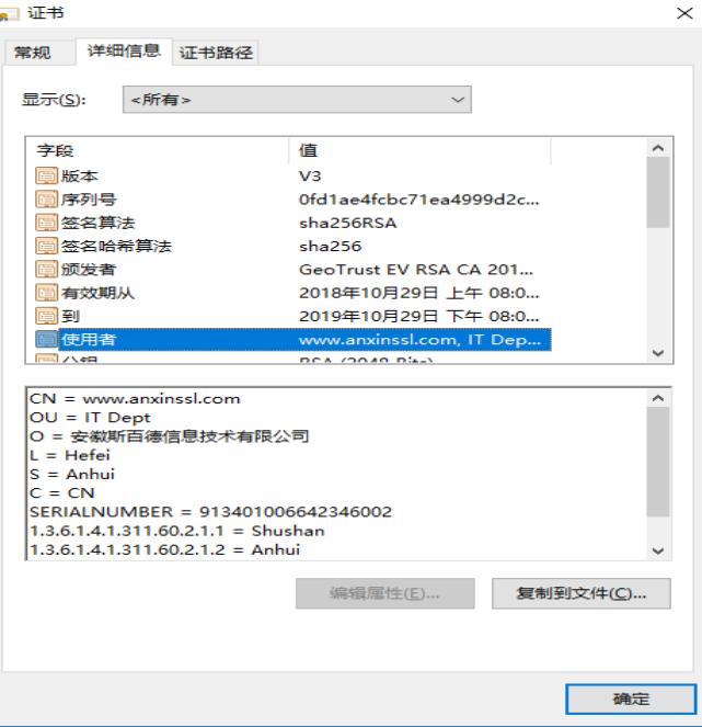 SSL证书内容页的详细信息