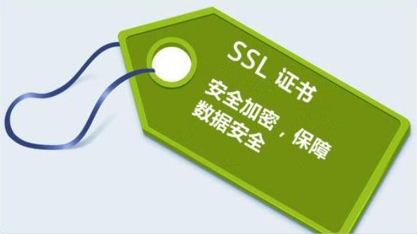 SSL证书安装