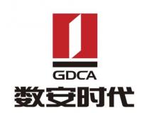 GDCA数安时代