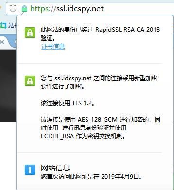 DV、OV SSL证书展示效果