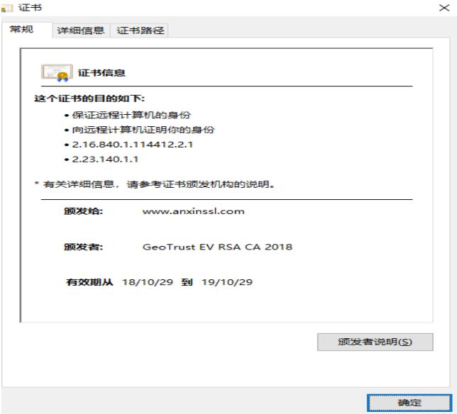 SSL证书的详情信息