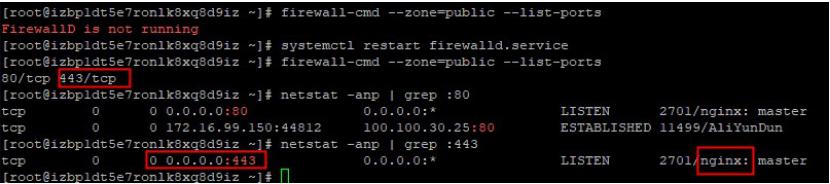 Nginx环境下安装SSL证书的教程