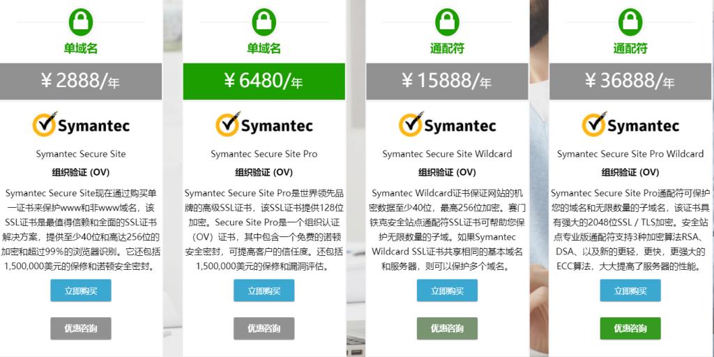 ymantec SSL证书价格