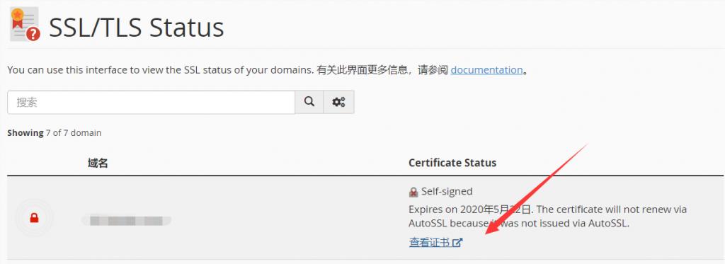点击相应的域名安装证书
