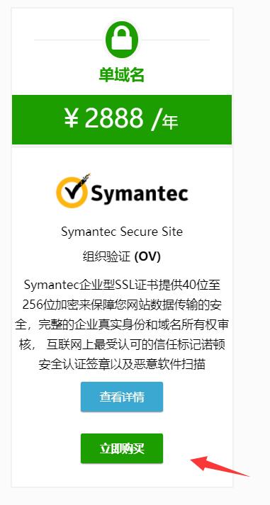Symantec单域名SSL证书