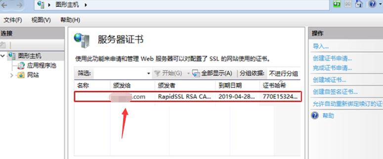 选择需要部署SSL证书站点
