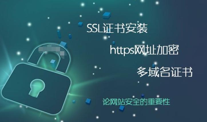 选购SSL证书要注意哪几点