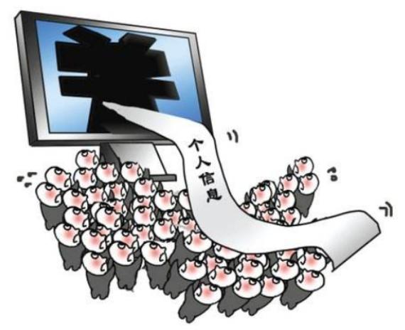 互联网数据泄露