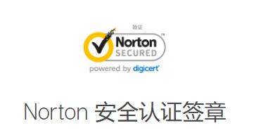 Norton 安全认证签章