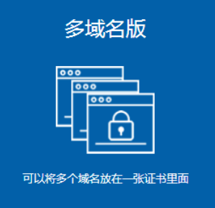 多域名SSL证书支持几个域名