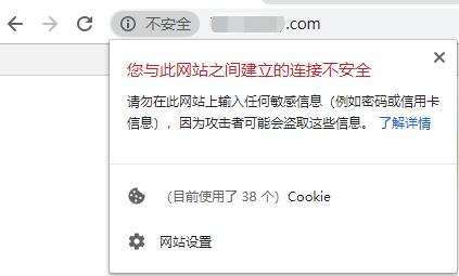 网站网址出现不安全危险的原因