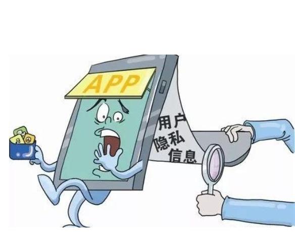 30款App正在收集你的隐私