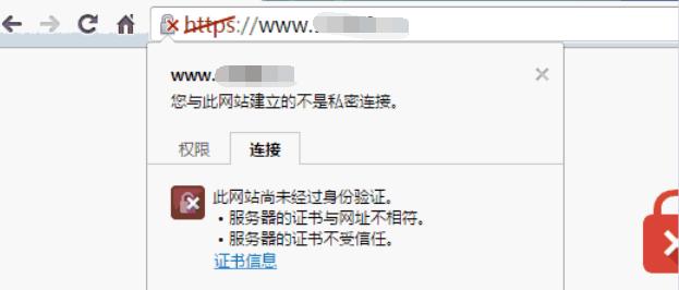 SSL证书安装失效无效的原因