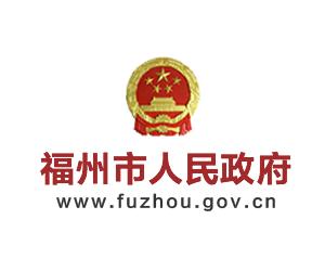 https证书客户案例-福州市人民政府