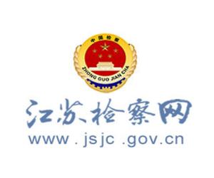 https证书客户案例-江苏检察院