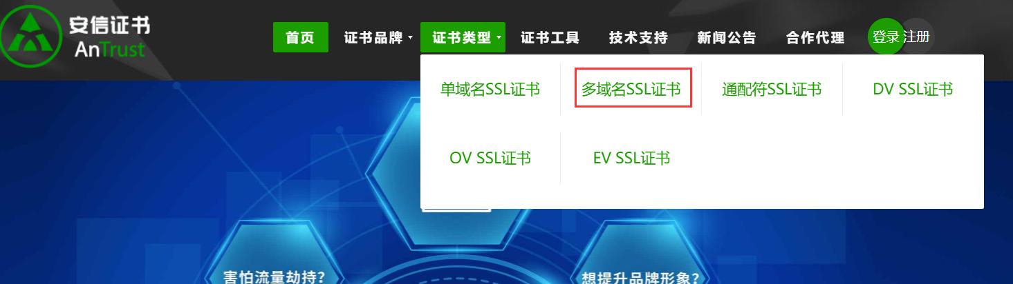 购买企业型多域名SSL证书