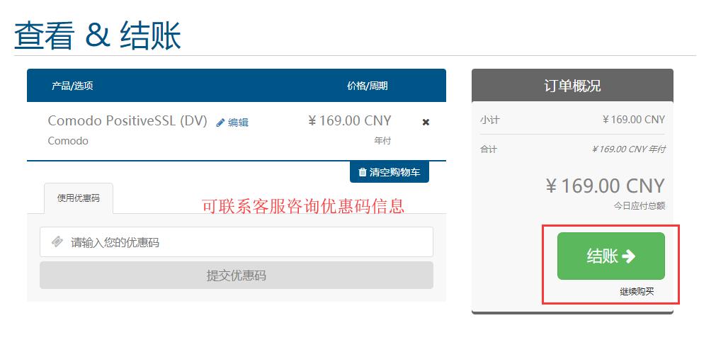 输入SSL证书优惠码