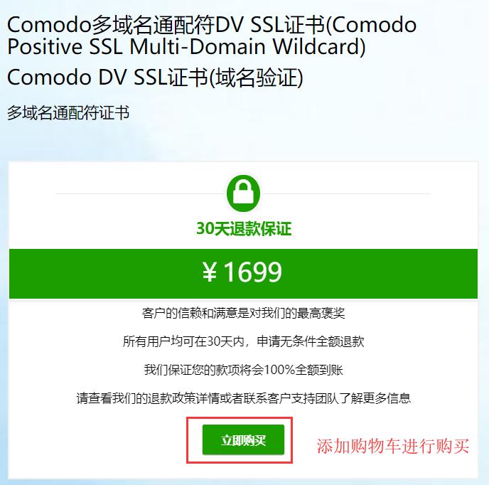加入购物车购买SSL证书