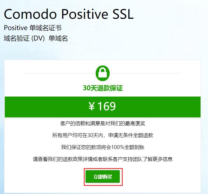comodo的169元/年的DV SSL证书