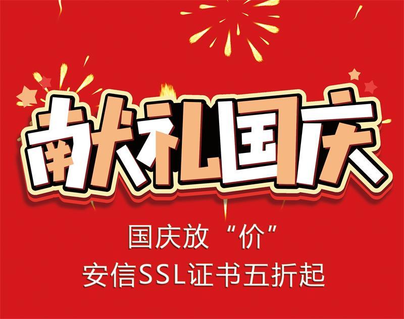安信SSL证书国庆五折促销