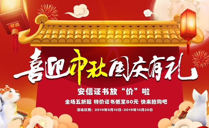安信SSL证书中秋国庆活动