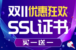 SSL证书双十一促销活动