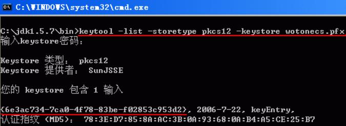 把PFX格式签名证书导入Keystore