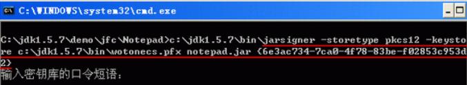 使用jarsigner签名您的JAR文件